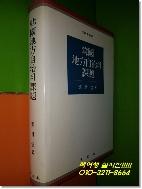 한국 지방자치의 과제