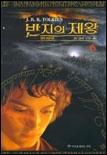 반지의 제왕.1-6완-2002