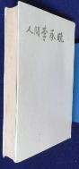 인간 이승만  (초판) [변색 有]     [상현서림]  /사진의 제품  ☞ 서고위치:MH 3  * [구매하시면 품절로 표기됩니다]
