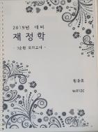 2019년 대비 재정학 - 3순환 모의고사 - 황종휴