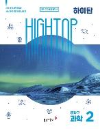 HIGH TOP (하이탑) 중학 과학 2 / 2015 개정 교육과정