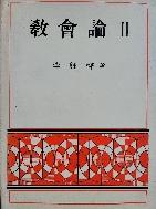 교회론 1/2 - 전 2 권 - 이종성 - 1989년 초판본