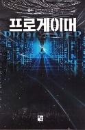 프로게이머 1-6 완결 ☆북앤스토리☆