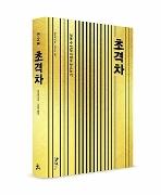 초격차 (리커버 특별판 골드 에디션) / 권오현, 김상근