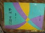 형설출판사 / 언어와 문학 / 박춘덕 편저 -98년.초판.사진.꼭 상세란참조