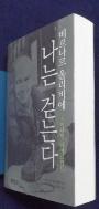 나는 걷는다. 2: 머나먼 사마르 칸트 / 사진의 제품 / 상현서림  ☞ 서고위치:KP 2 *[구매하시면 품절로 표기됩니다]