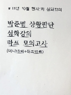 18년 10월 행시1차 박준범 상황판단 심화강의 하프 모의고사(미니10회+하프10회)