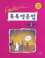 팬덤 톡톡 영문법 2 ★교사용★