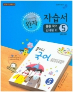 비상교육 완자 중등 국어 5(3-1) 자습서 김태철