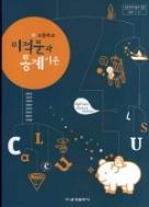 고등학교 미적분과 통계 기본 (양승갑) (교과서)