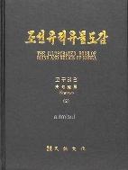 조선유적유물도감 - 고구려 편 1~2 (전2권)