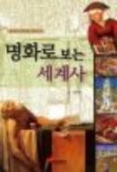 명화로 보는 세계사 - 중앙독서교육원 추천도서 (1판8쇄)