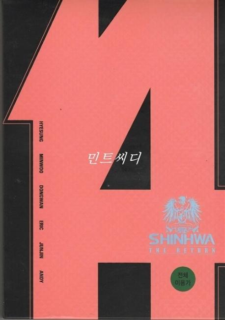신화 - The Return : 14주년 기념 컴백 스페셜 DVD (2disc+스페셜포토북+포토카드 7매(개인6종&단체1종)