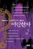 심연에 던지는 물음표 어린현자 1-5 완결 ☆북앤스토리☆