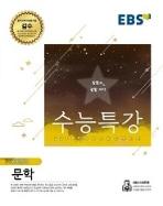 EBS 수능특강 고등 국어영역 문학