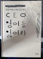 CEO 영어를 읽어라