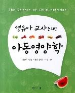 아동영양학 (영유아 교사를 위한).양장.밑줄과메모-2016