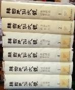 한국 민속대관 (전6권) - 민속. 생활문화 -