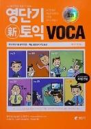 영단기 신토익 보카(TOEIC VOCA) ★비매품★