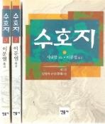 이문열 수호지 [전 10권]