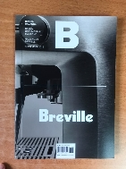 매거진 B(Magazine B) No.39: Breville(한글판)
