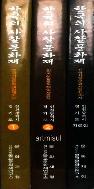 한국의 사찰문화재 인천광역시 / 경기도 (전3권)