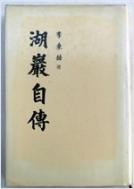 호암자전 (초판5쇄본)