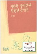 시한부 종말론과 실현된 종말론 (천정웅, 1991년 초판, 확대 증보판) [밑줄, 필기 많음]