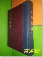 월인석보 (月印釋譜) 권1,2합본 (국학자료 제1집) 영인본