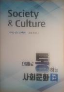 이해로 통하는 사회문화 개념완성