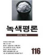 녹색평론 2011.1-2월
