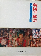 한국의 불화 -韓國의 佛畵- 18번 대학 박물관편(1) 동국대- -대형 하드커버-절판된 귀한책-아래사진참조-