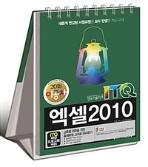 2018 이공자 ITQ 엑셀 2010 (스텐드형)