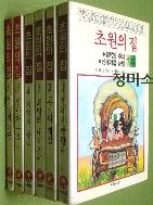 초원의 집 1~6(7권 없음) /수문서관  //ㅊ44