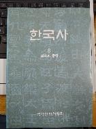 한국사 8:삼국의문화
