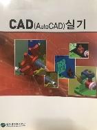 CAD(AutoCAD)실기 - 한국산업인력공단 #