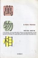 만물상-조선일보 명칼럼집.1993.03-2002.05