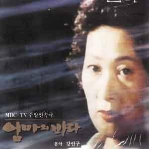 [LP] MBC-TV 주말연속극 - 엄마의 바다