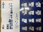 EBS 초등 기본+응용 만점왕 수학 플러스 5-1 ★선생님용★ #