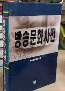 방송문화사전  /260