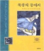 북풍의 등에서 - 사랑,믿음,성실과 같은 철학적 문제를 아름다운 이야기 속에 담아낸 어린이 문학사의 빛나는 고전 1판1쇄