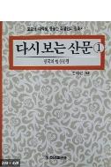 다시 보는 산문 1 - 한국의 명산문편 초판1쇄