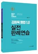 김원욱 형법 1.0 : 실전판례연습