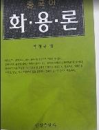 중국어 화용론 - 중국어 화용론을 심도 있게 연구한 책