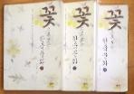 꽃으로 보는 한국문화 (전3권)