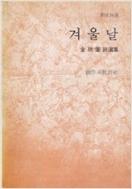 겨울날 - 김광섭 시선집 (창비시선) (1976 재판)