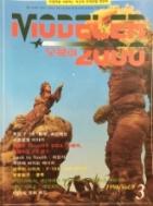 모델러 2000 1996.3 (9호)