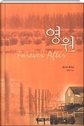영원 - <천사의 고백>의 작가 캐서린 앤더슨의 로랜스 소설 초판1쇄