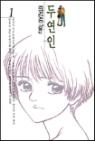 두연인 1-6 완결 ☆북앤스토리☆