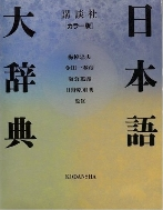 日本語大辭典(all color 原色) 초판 제1쇄